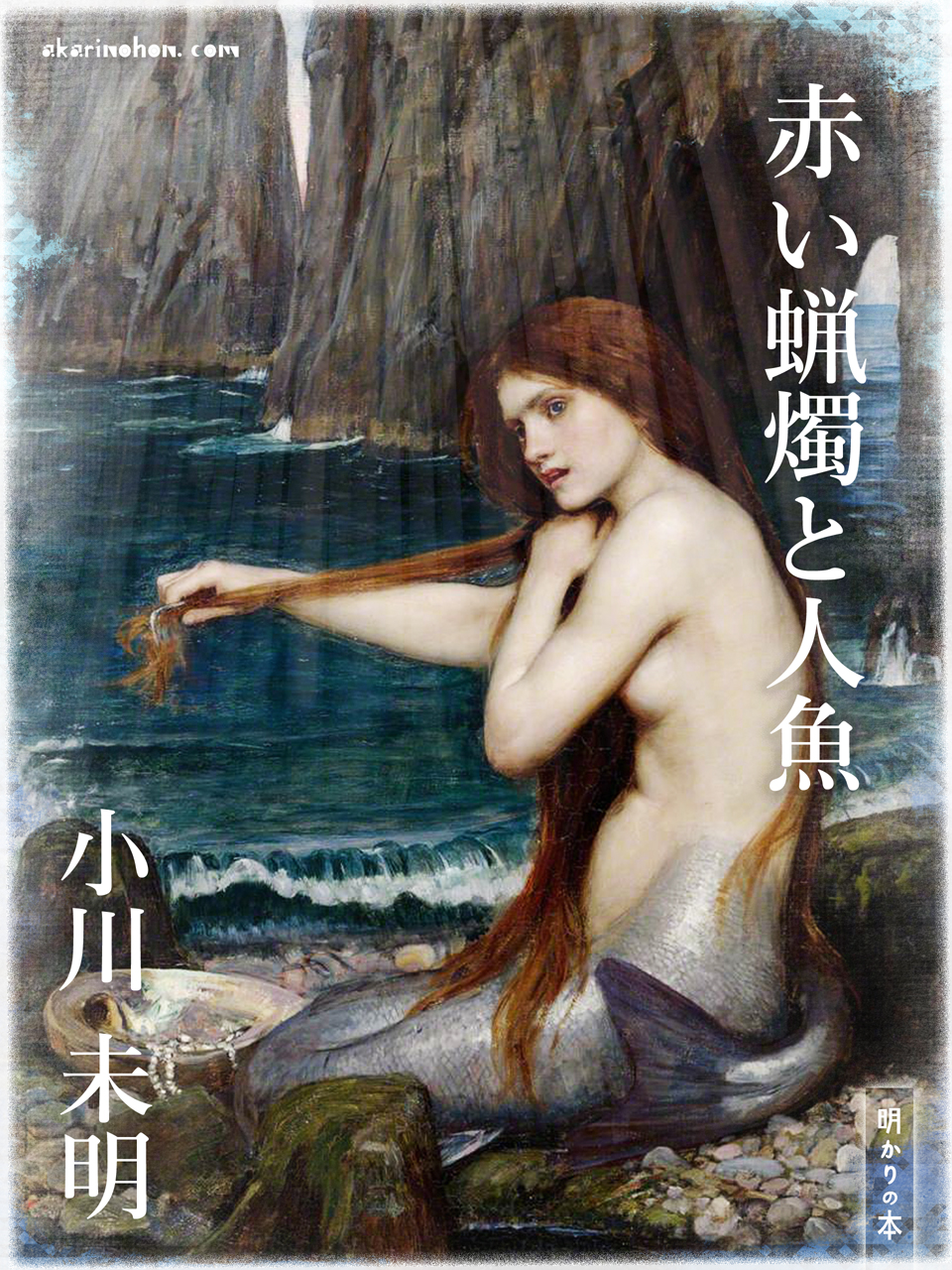 0000 - 赤い蝋燭と人魚 小川未明