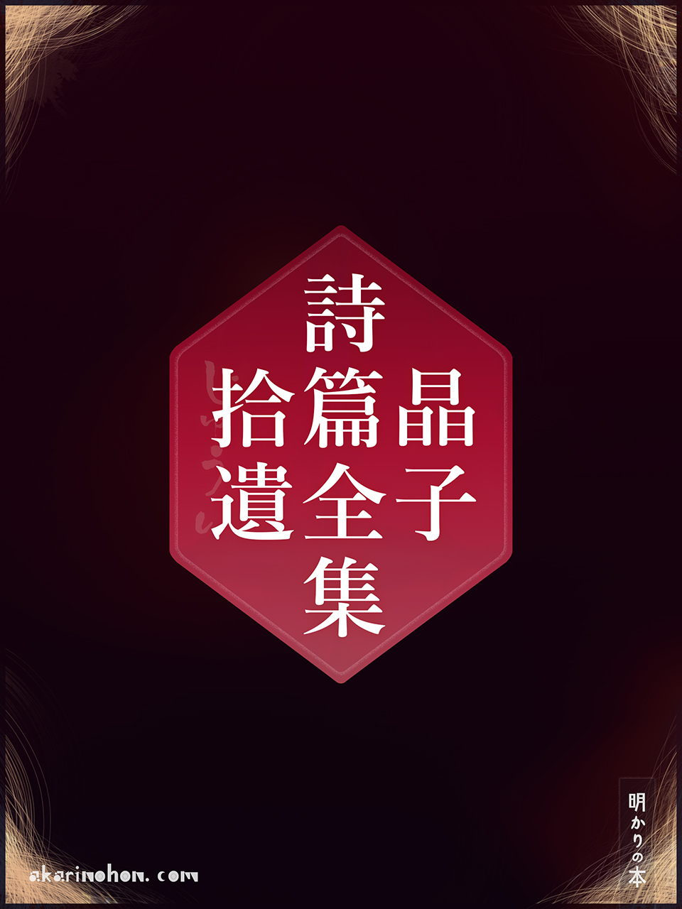 0000 - 晶子詩篇全集拾遺(1)  与謝野晶子
