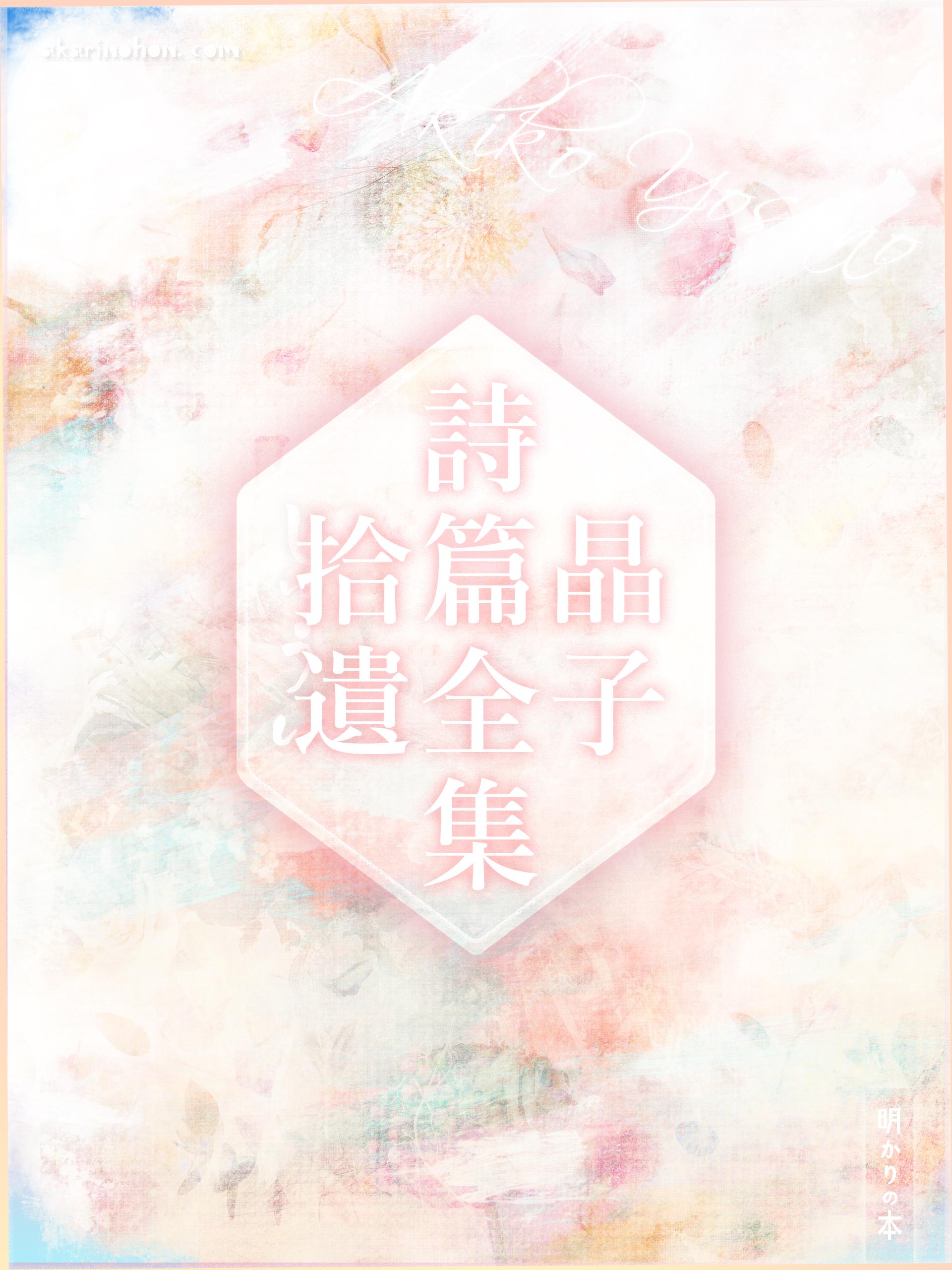 0000 - 晶子詩篇全集拾遺(3)