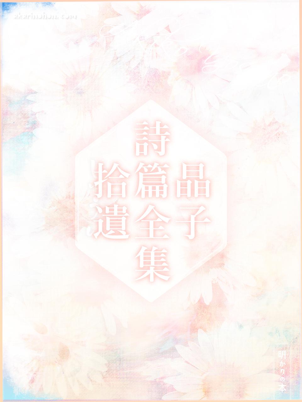 0000 - 晶子詩篇全集拾遺(4)