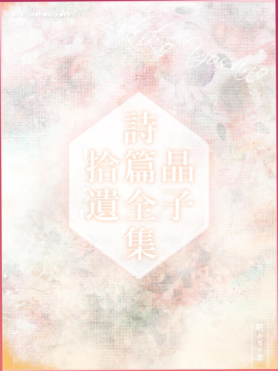 0000 - 晶子詩篇全集拾遺(5)