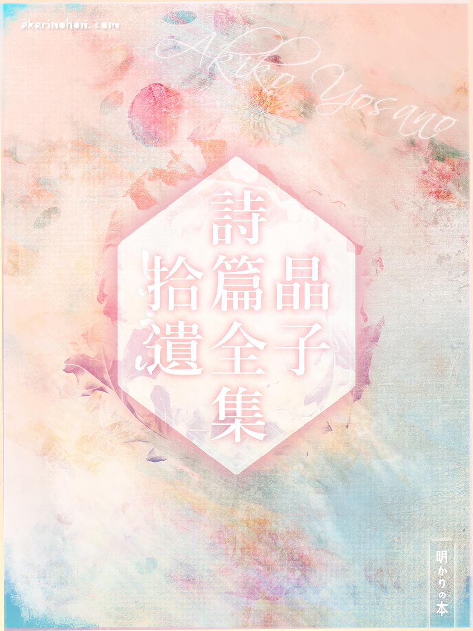 0000 - 晶子詩篇全集拾遺(6)
