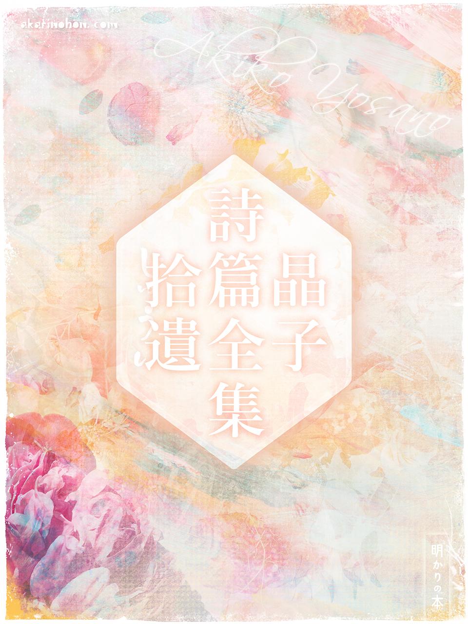 0000 - 晶子詩篇全集拾遺(7)