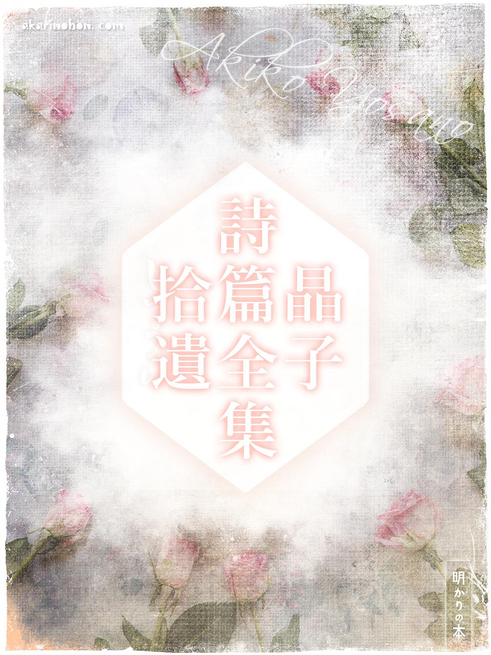 0000 - 晶子詩篇全集拾遺(12)