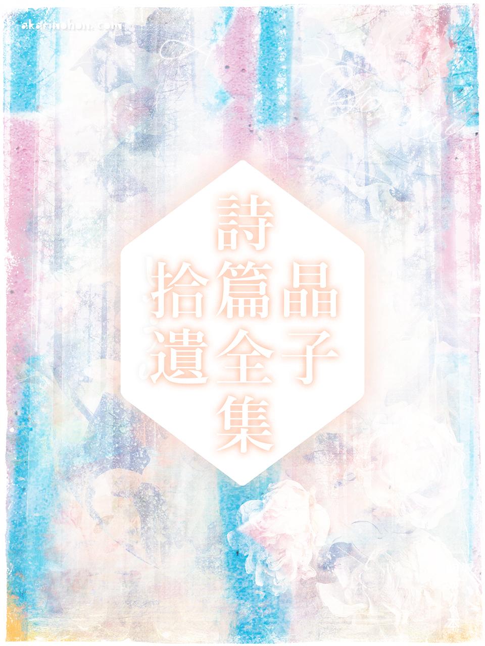 0000 - 晶子詩篇全集拾遺(13)