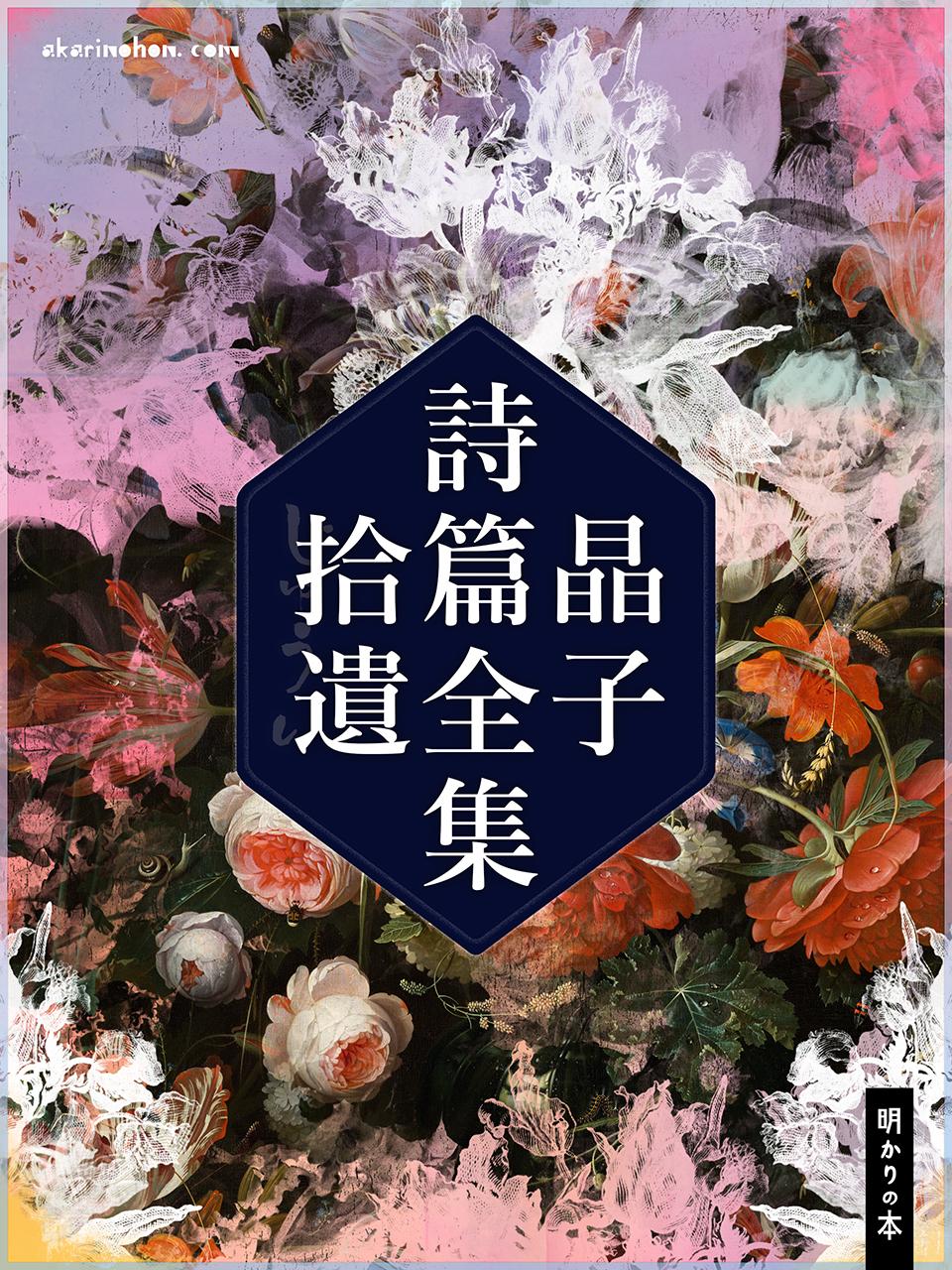 0000 - 晶子詩篇全集拾遺(14)