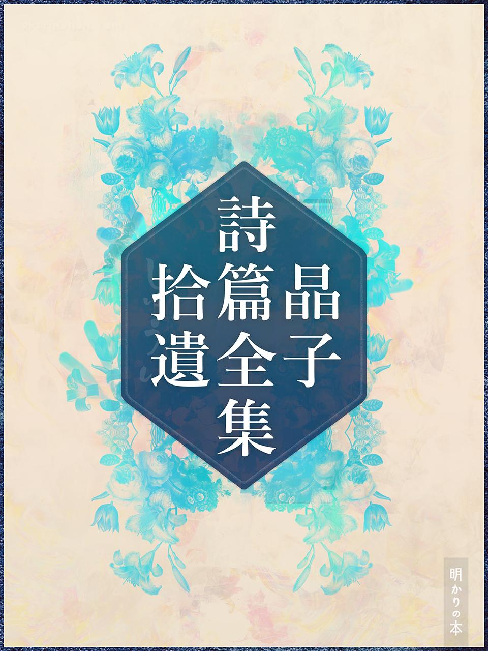 0000 - 晶子詩篇全集拾遺(17)