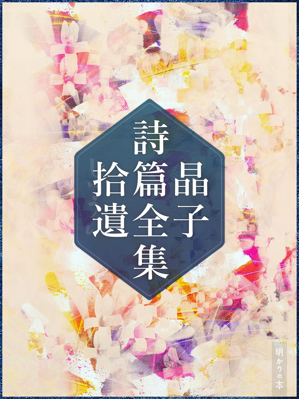 0000 - 晶子詩篇全集拾遺(19)