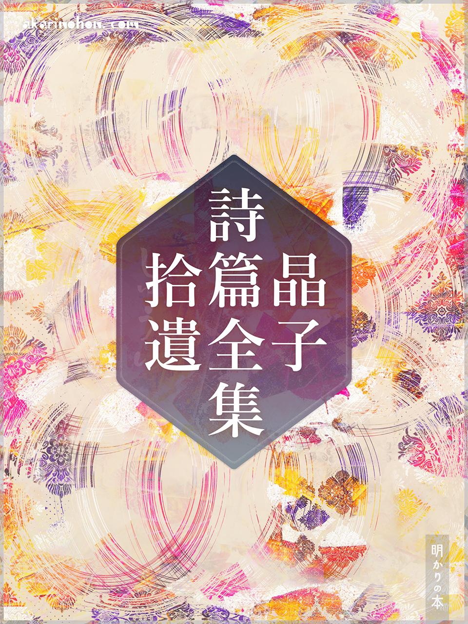0000 - 晶子詩篇全集拾遺(20)