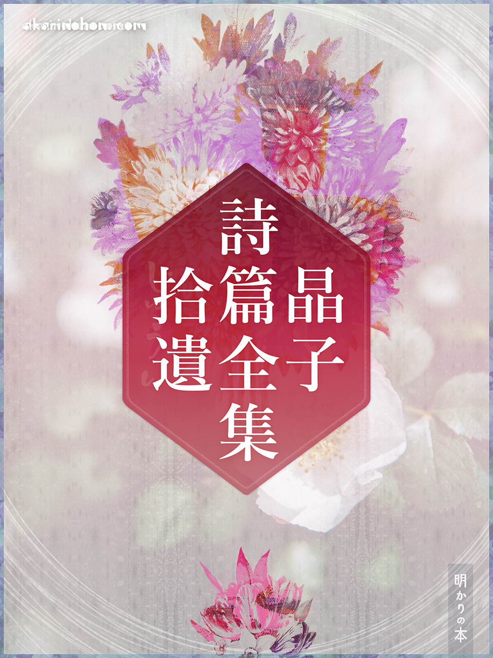 0000 - 晶子詩篇全集拾遺(21)