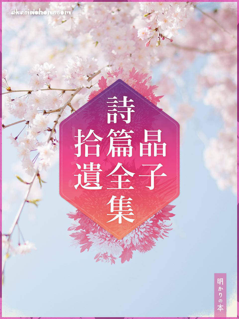 0000 - 晶子詩篇全集拾遺(23)