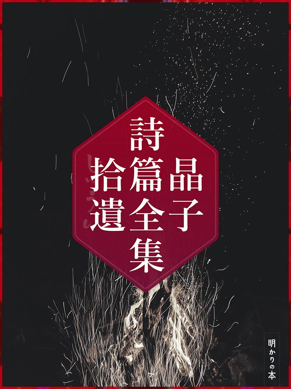 0000 - 晶子詩篇全集拾遺(24)