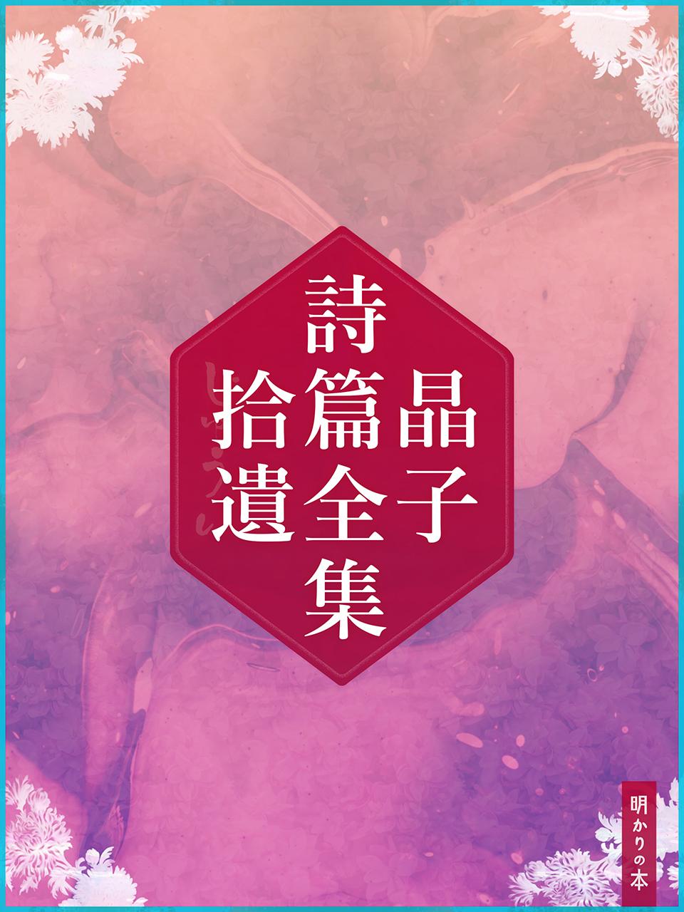 0000 - 晶子詩篇全集拾遺(26)
