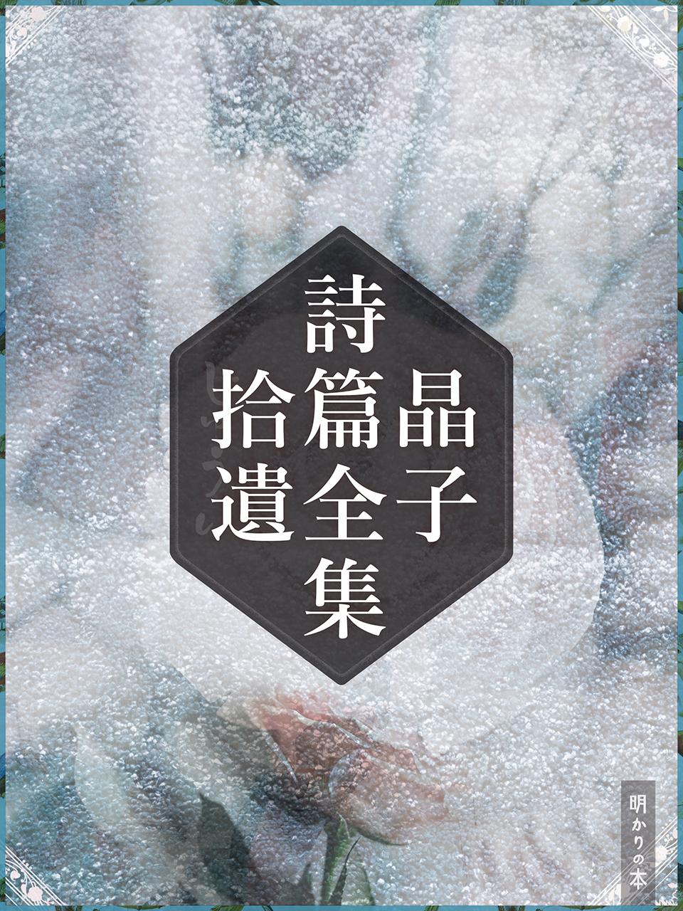 0000 - 晶子詩篇全集拾遺(27)