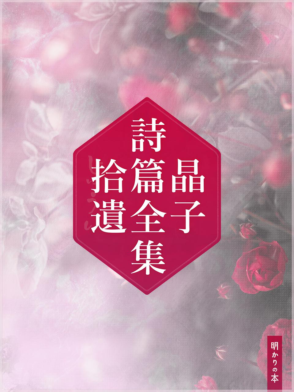 0000 - 晶子詩篇全集拾遺(28)