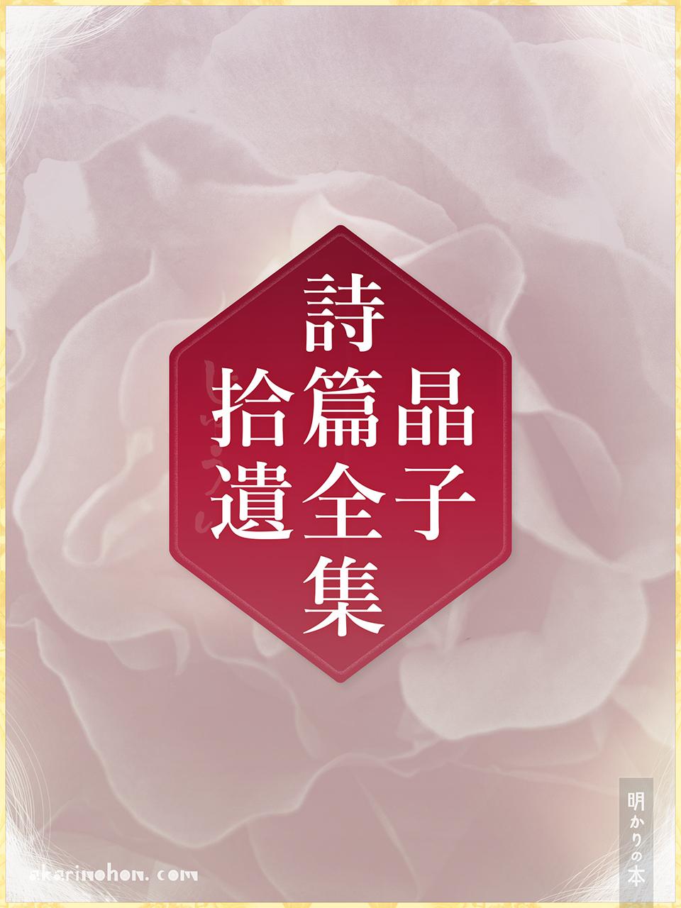 0000 - 晶子詩篇全集拾遺(31)