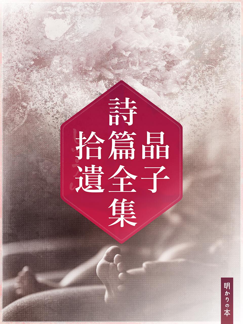 0000 - 晶子詩篇全集拾遺(34)