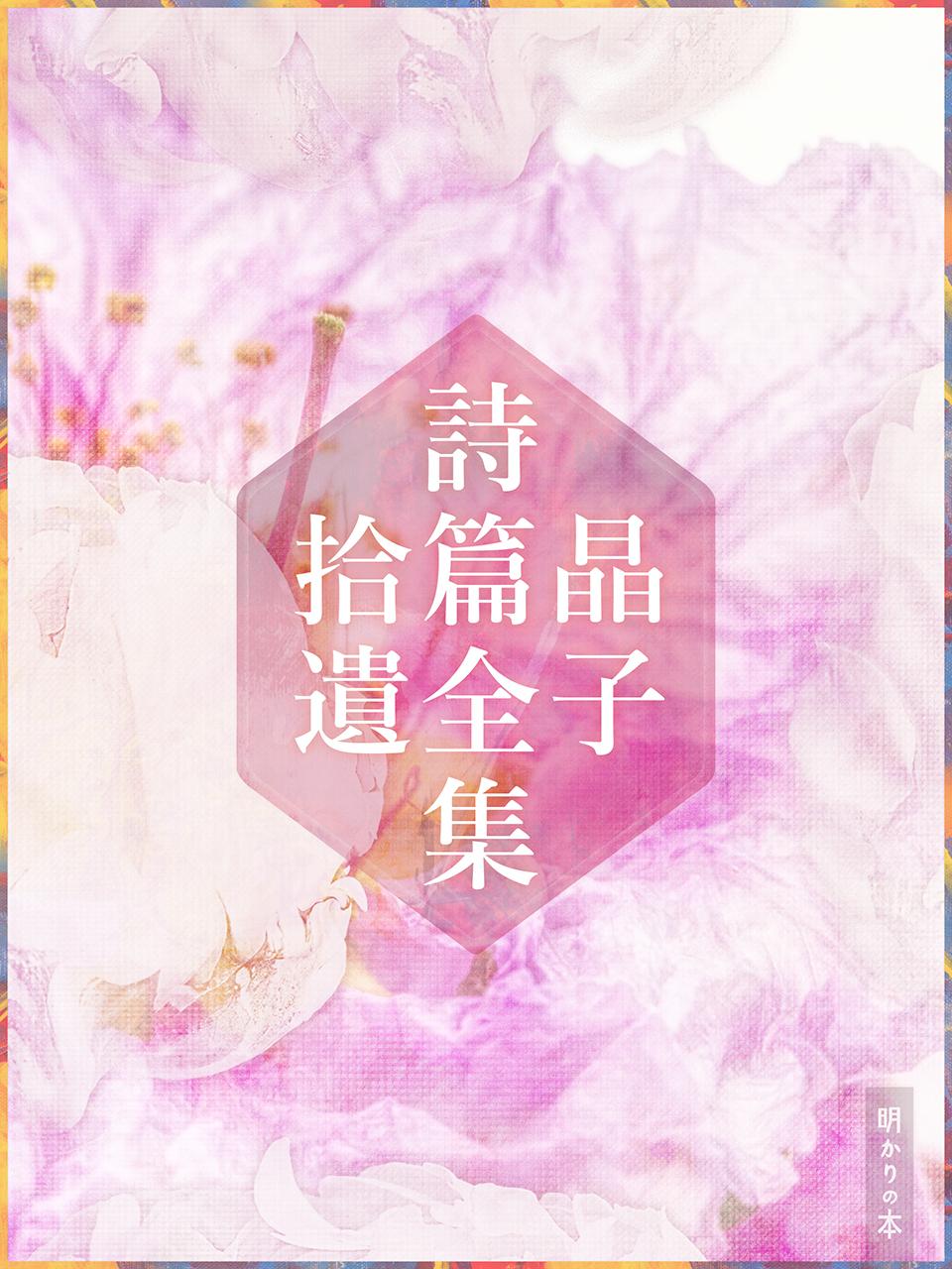 0000 - 晶子詩篇全集拾遺(37)