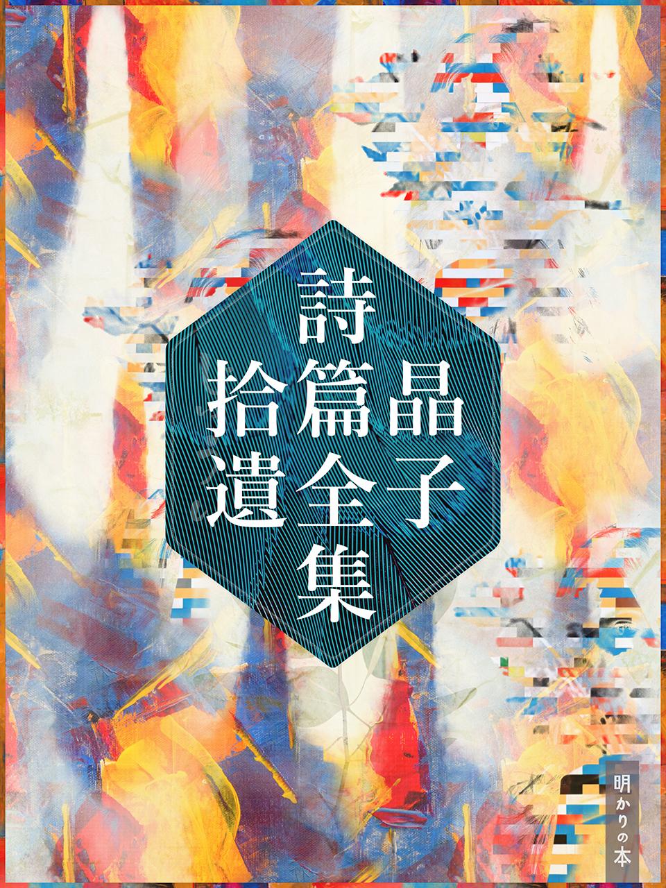 0000 - 晶子詩篇全集拾遺(40)