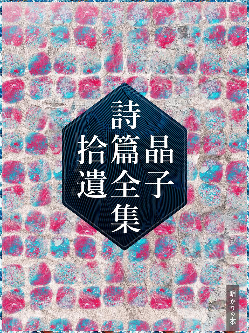 0000 - 晶子詩篇全集拾遺(41)