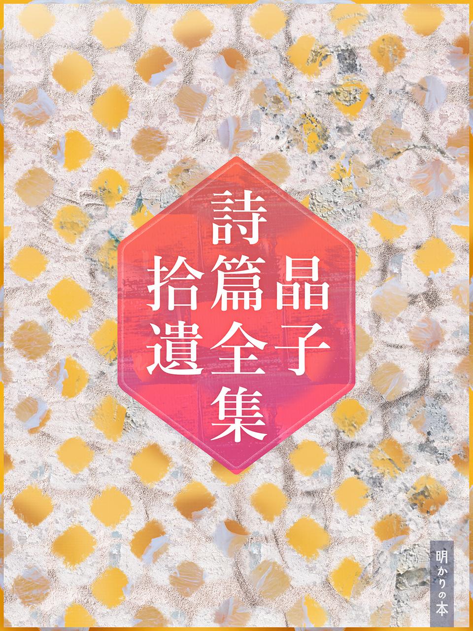 0000 - 晶子詩篇全集拾遺(42)
