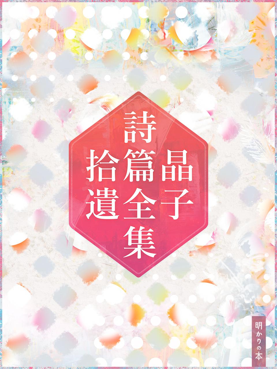 0000 - 晶子詩篇全集拾遺(45)