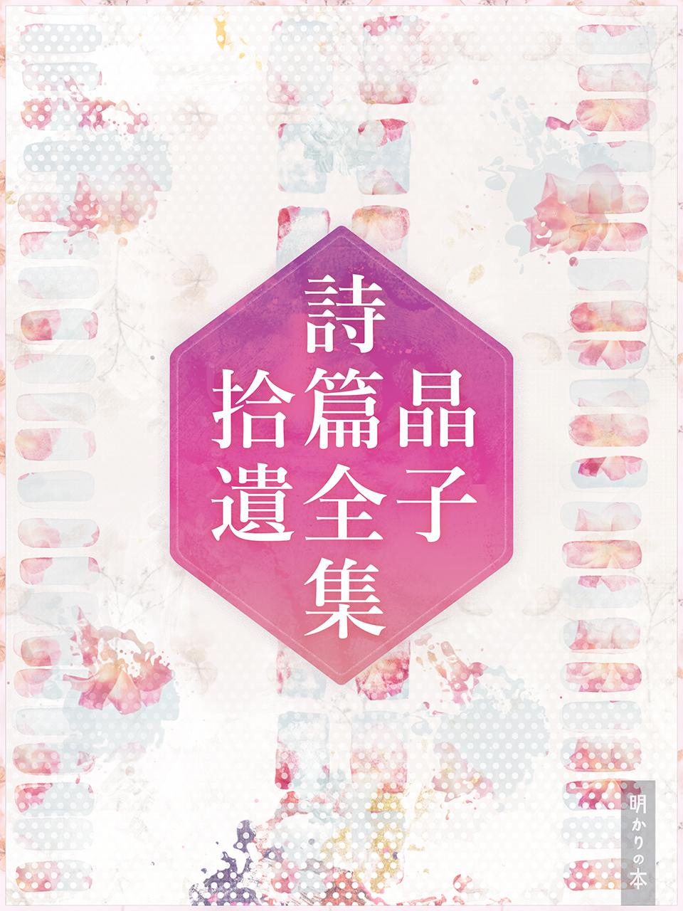 0000 - 晶子詩篇全集拾遺(50)