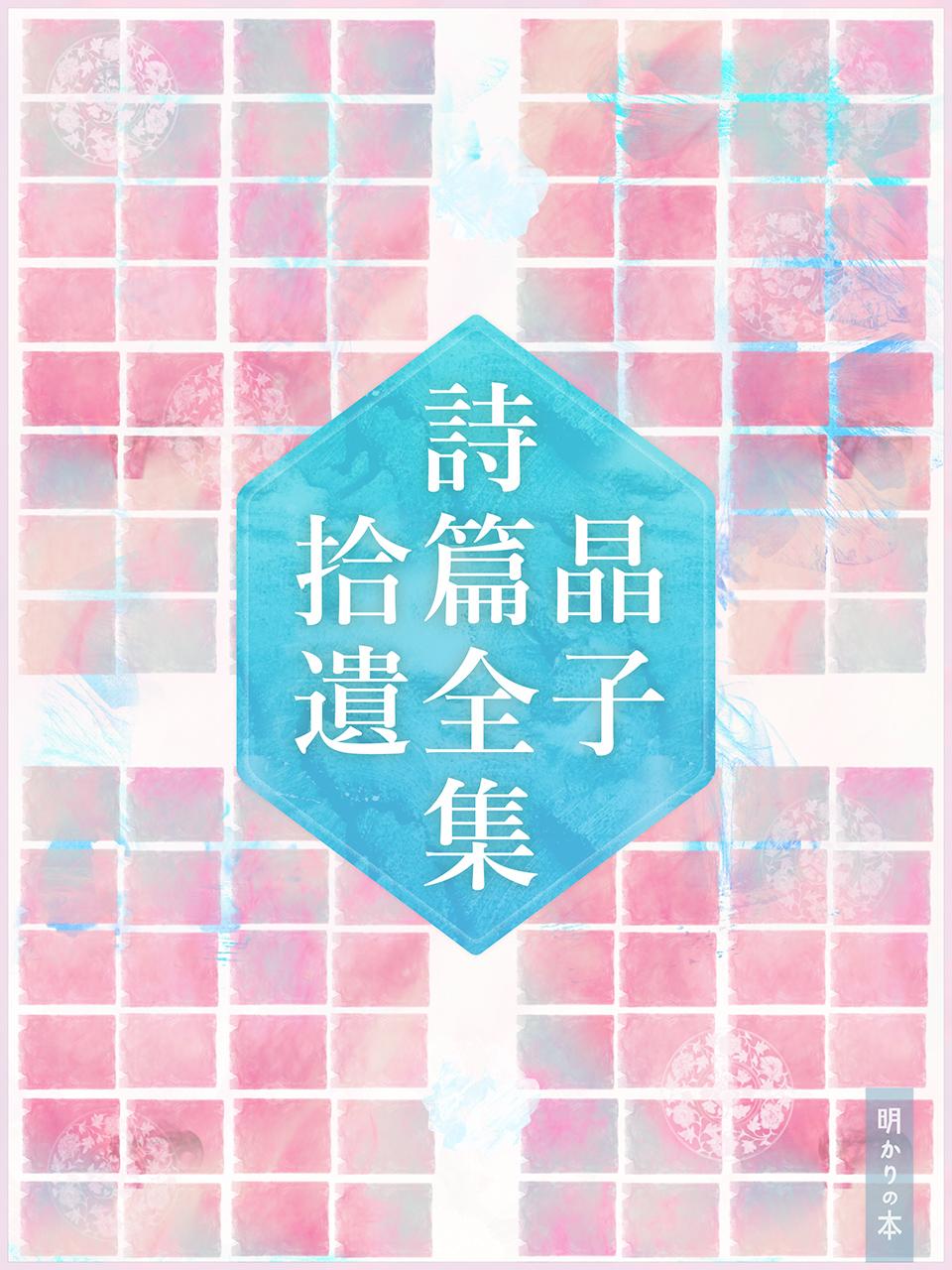 0000 - 晶子詩篇全集拾遺(51)
