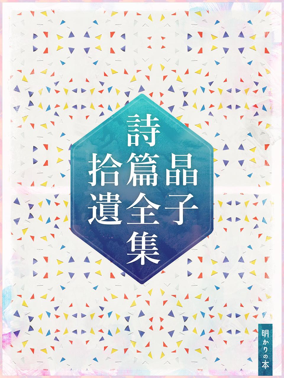 0000 - 晶子詩篇全集拾遺(52)
