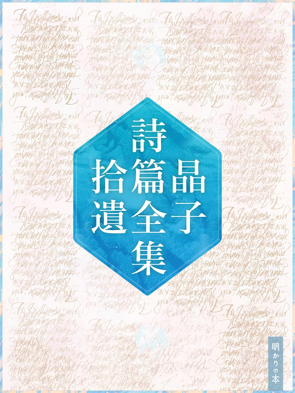 0000 - 晶子詩篇全集拾遺(53)