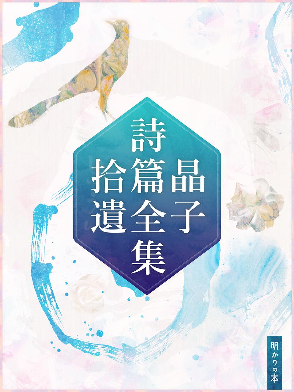 0000 - 晶子詩篇全集拾遺(54)