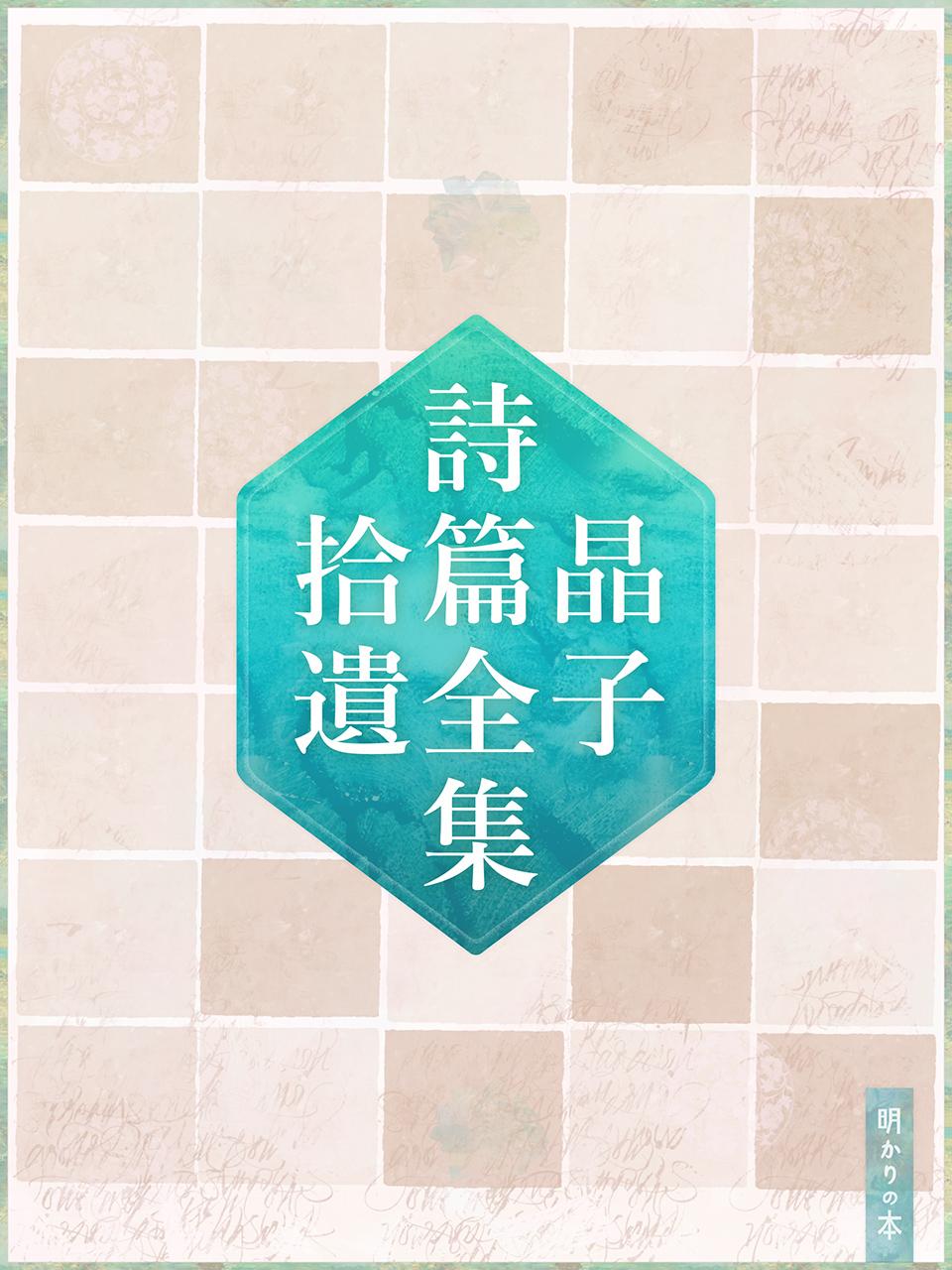 0000 - 晶子詩篇全集拾遺(55)