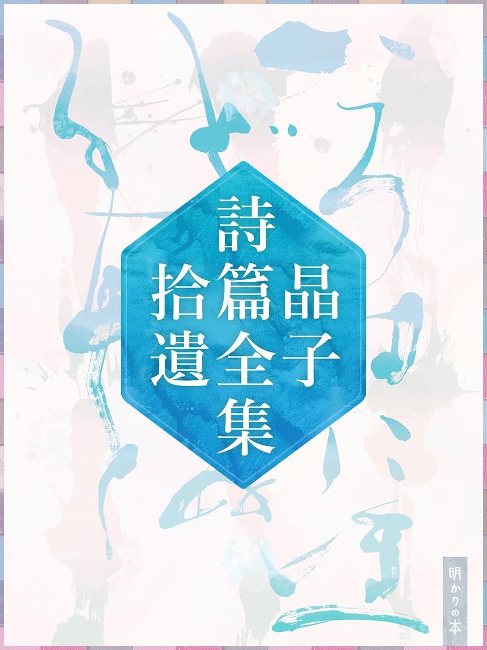 0000 - 晶子詩篇全集拾遺(56)
