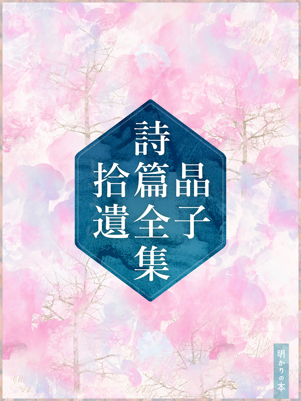 0000 - 晶子詩篇全集拾遺(58)