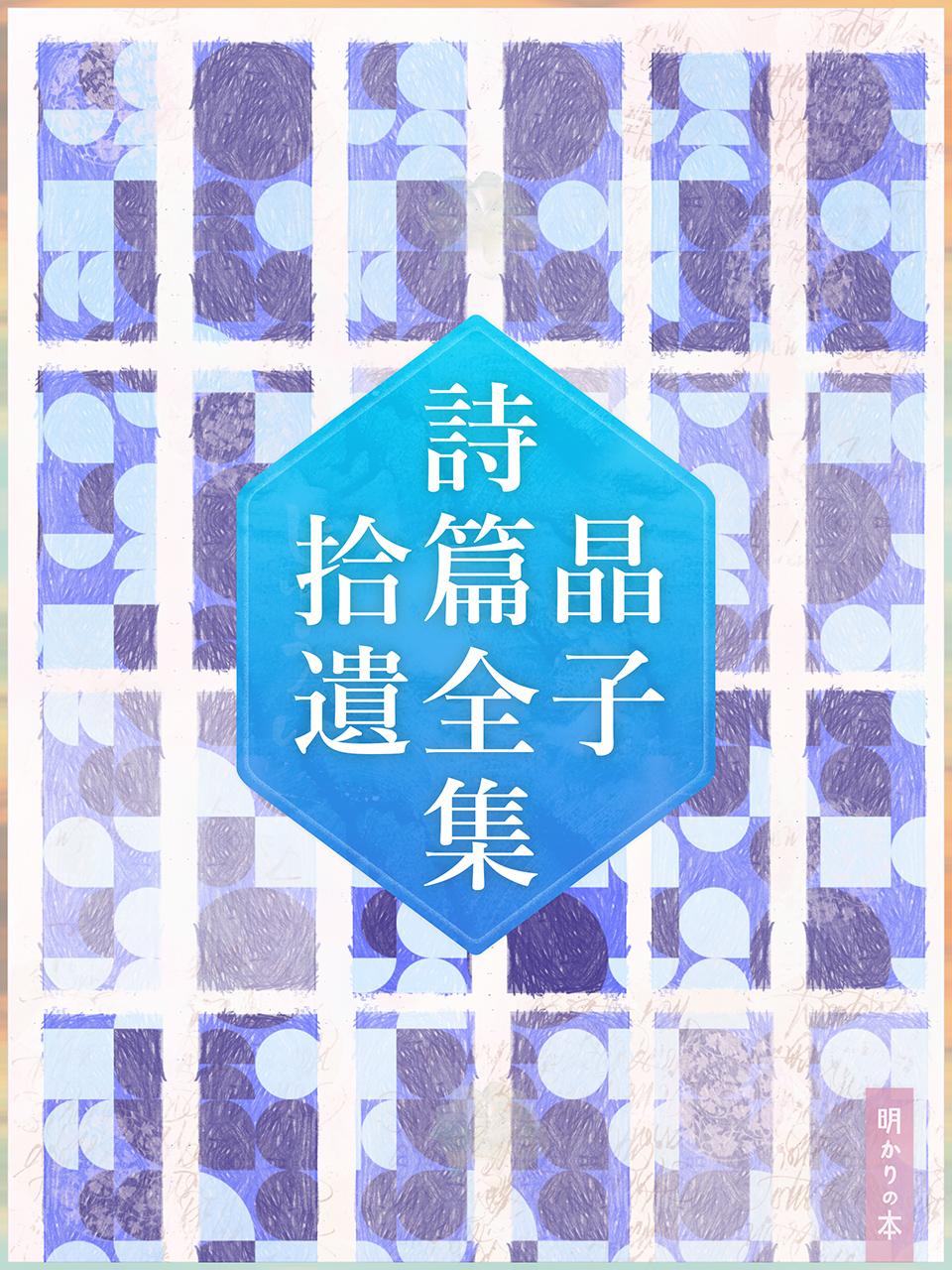 0000 - 晶子詩篇全集拾遺(61)