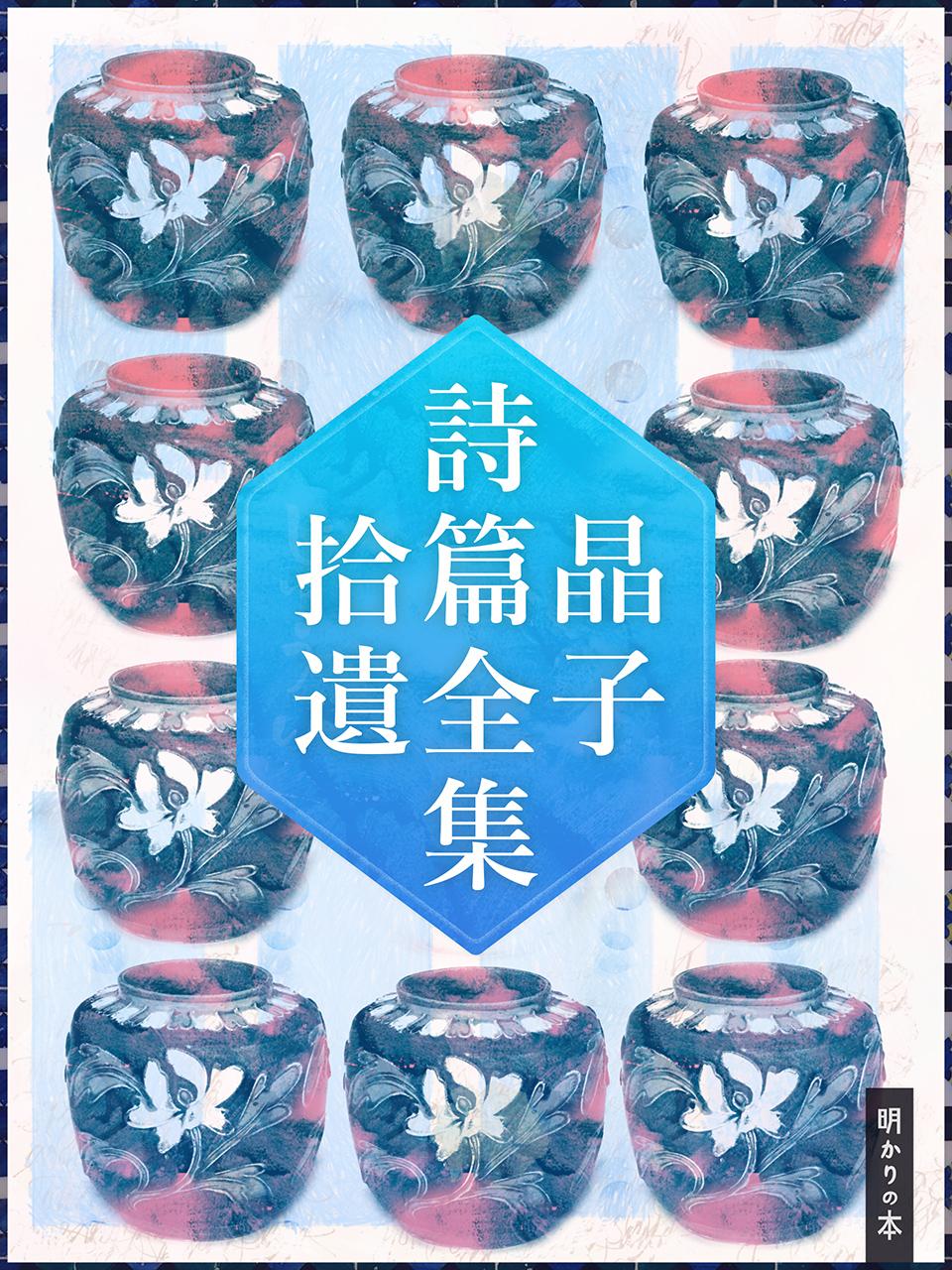 0000 - 晶子詩篇全集拾遺(62)