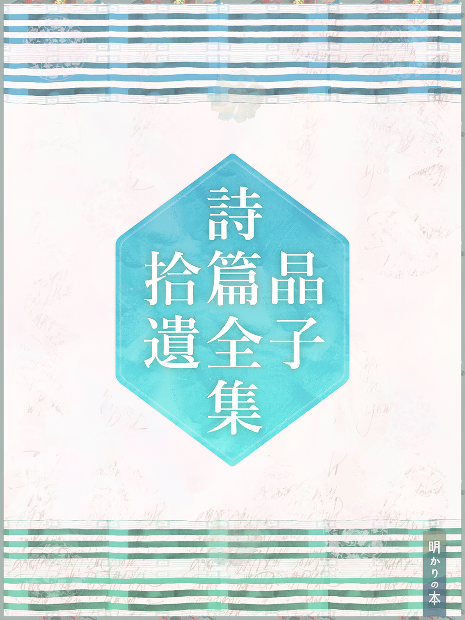 0000 - 晶子詩篇全集拾遺(63)