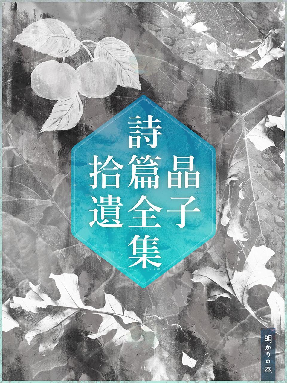 0000 - 晶子詩篇全集拾遺(66)