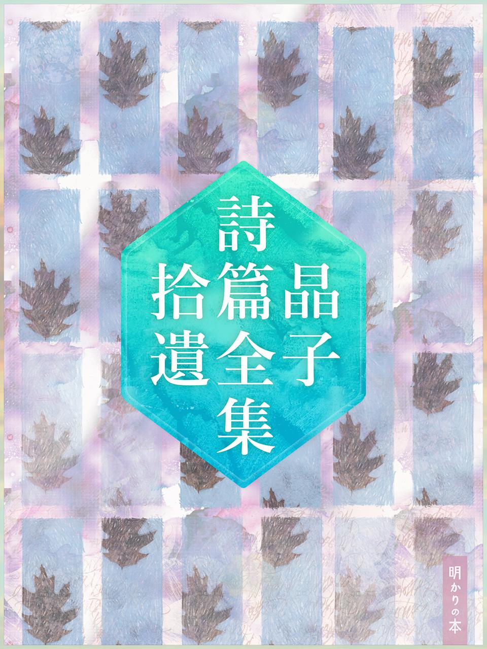 0000 - 晶子詩篇全集拾遺(68)