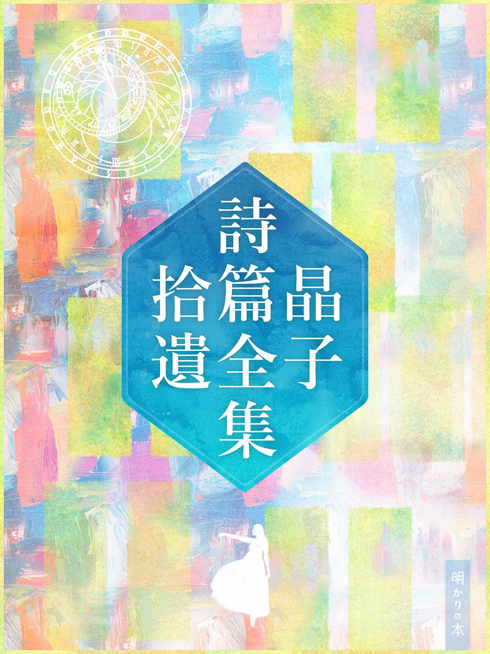 0000 - 晶子詩篇全集拾遺(69)