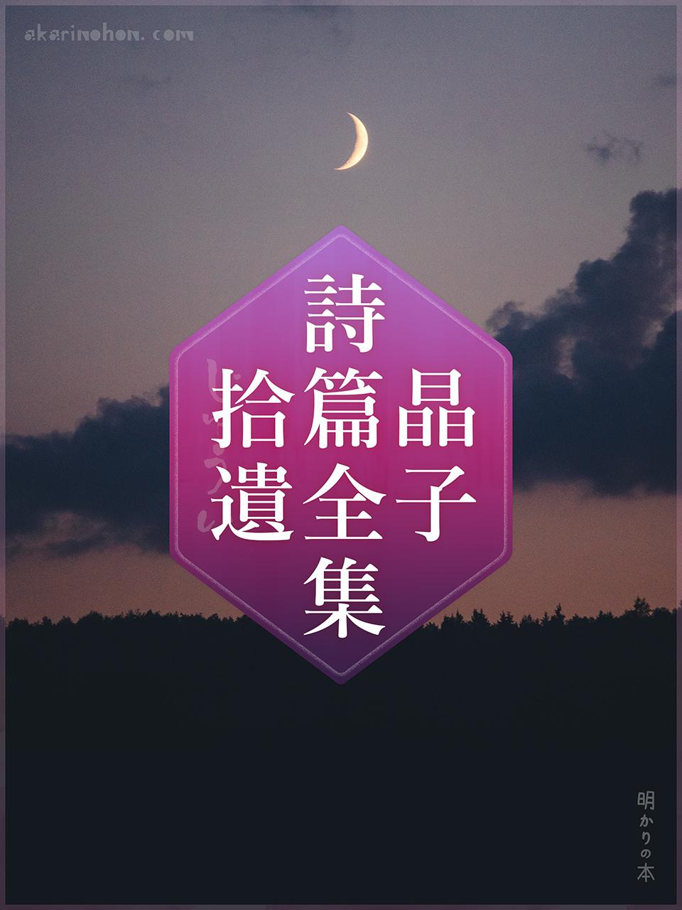0000 - 晶子詩篇全集拾遺(70)