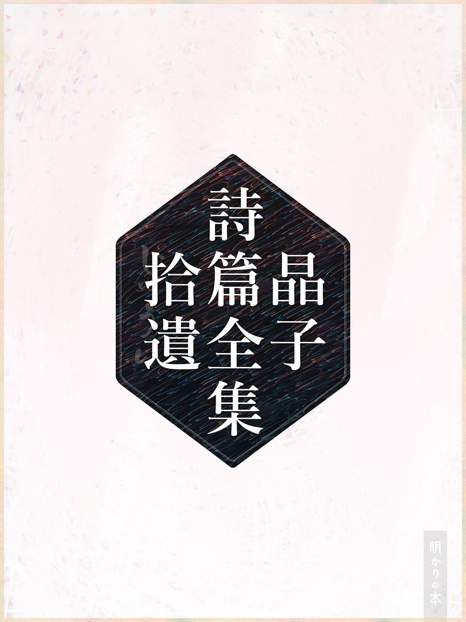 0000 - 晶子詩篇全集拾遺(71)