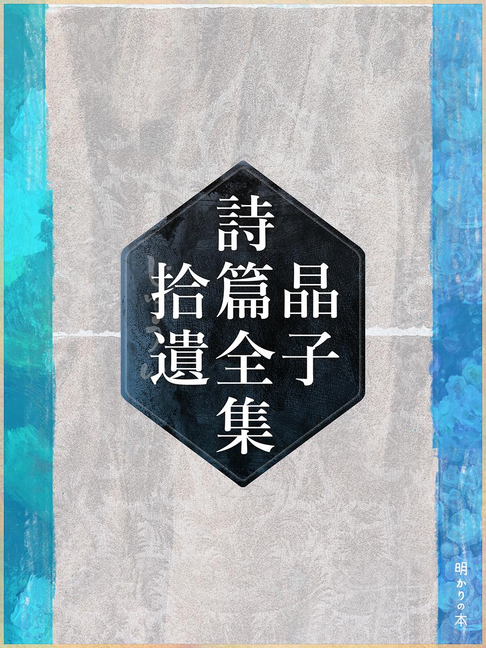 0000 - 晶子詩篇全集拾遺(72)