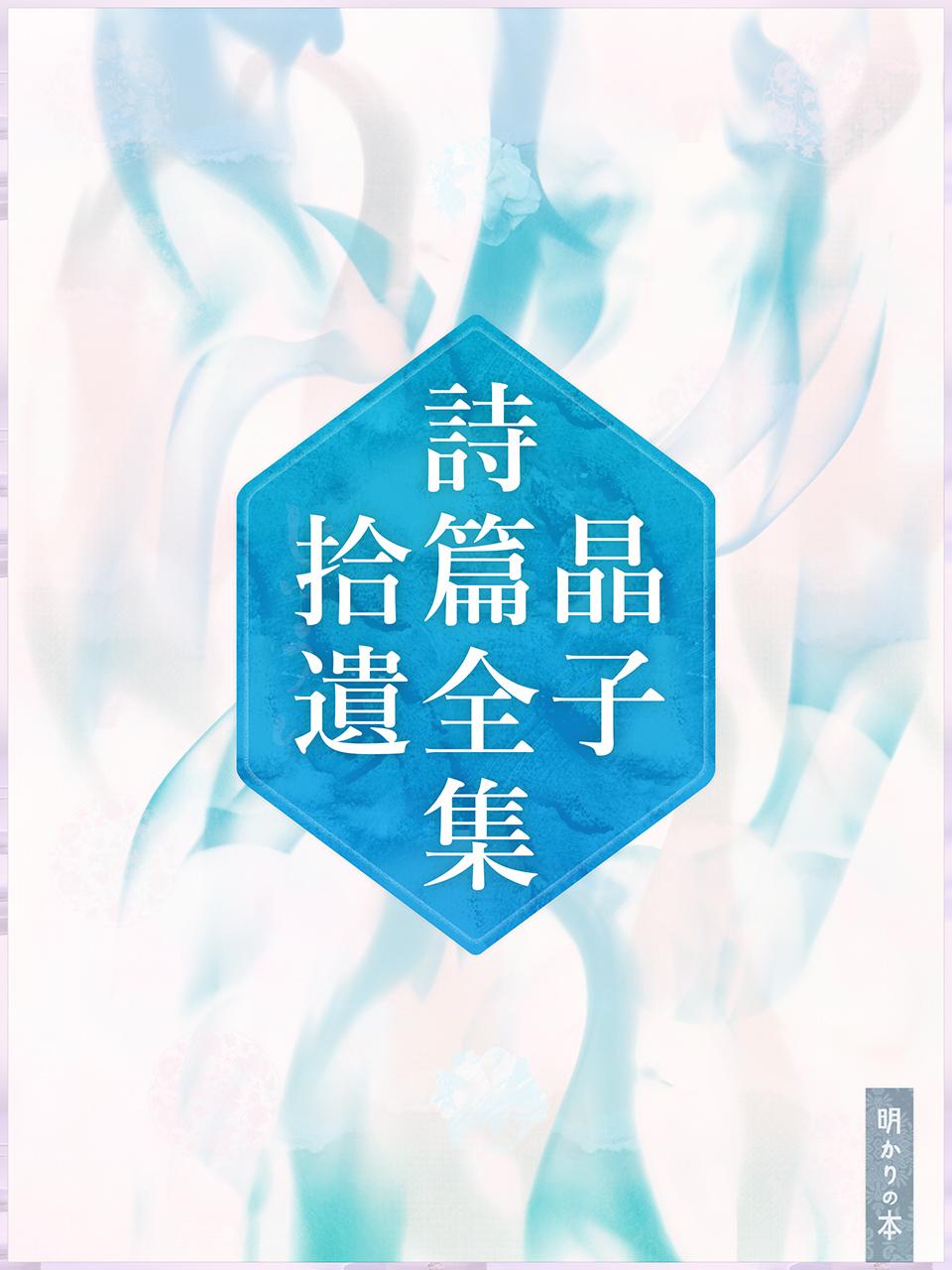 0000 - 晶子詩篇全集拾遺(73)