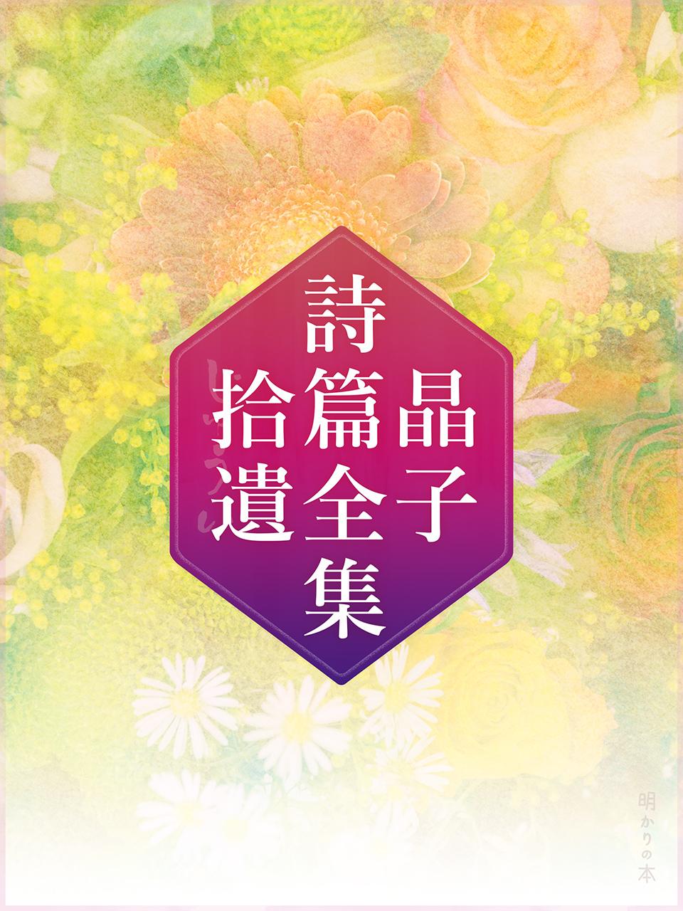 0000 - 晶子詩篇全集拾遺(74)