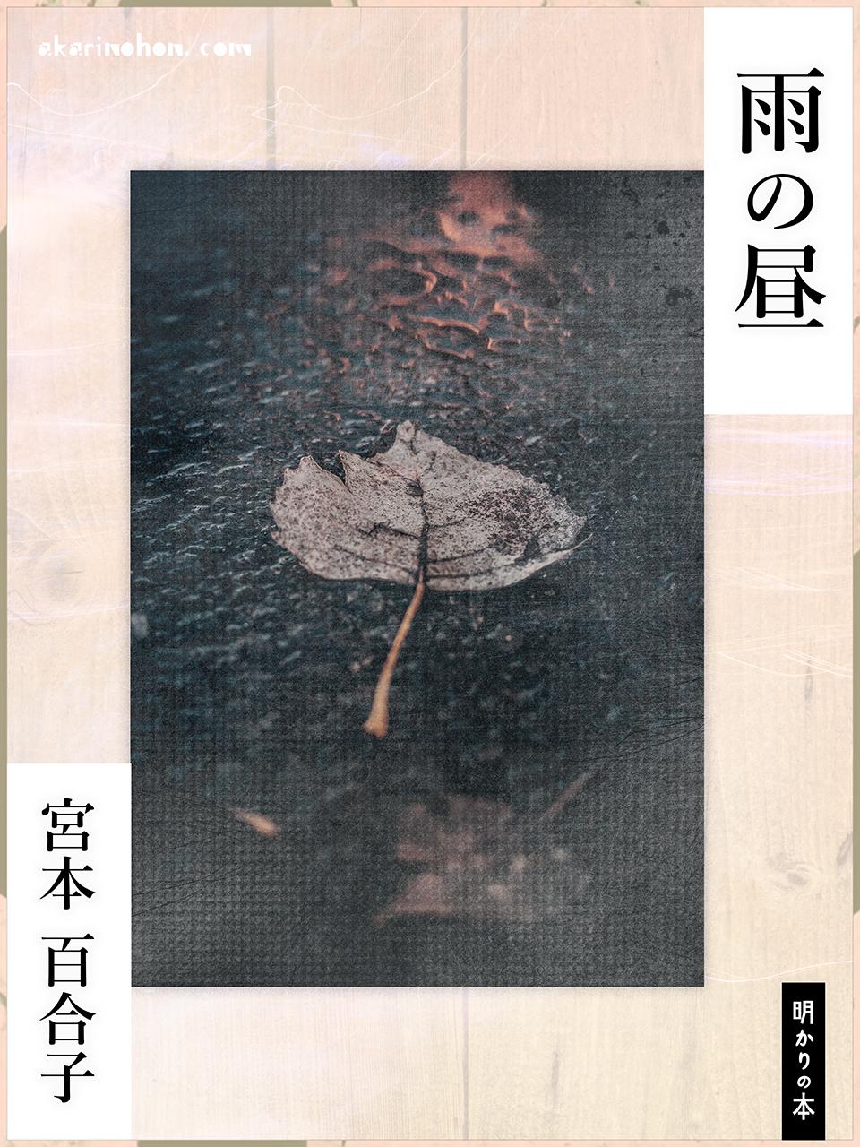 0000 - 雨の昼 宮本百合子