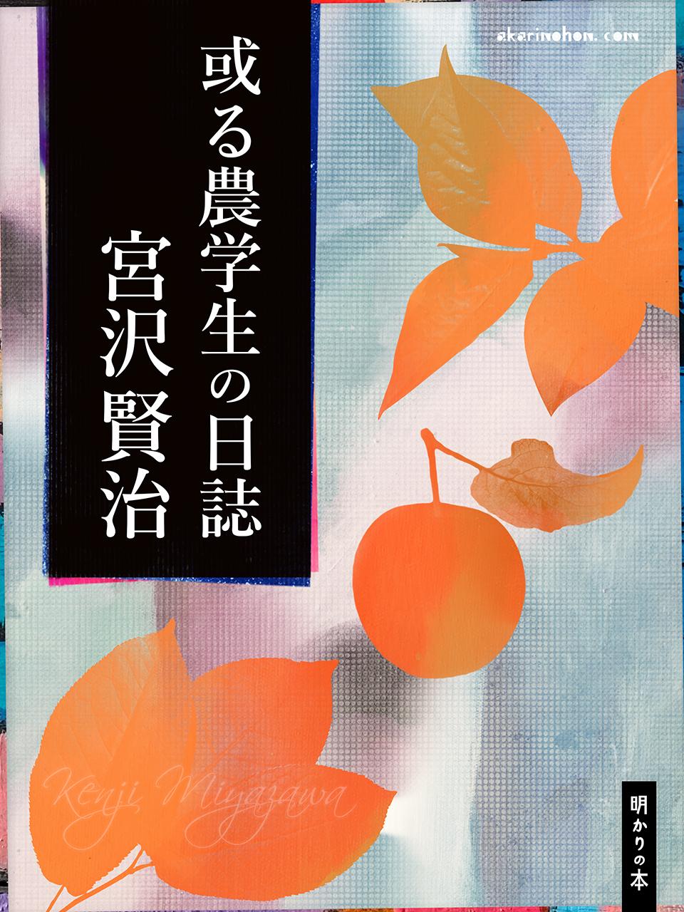 0000 - 或る農学生の日誌 宮沢賢治