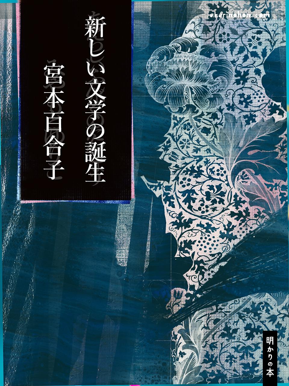 0000 - 新しい文学の誕生 宮本百合子