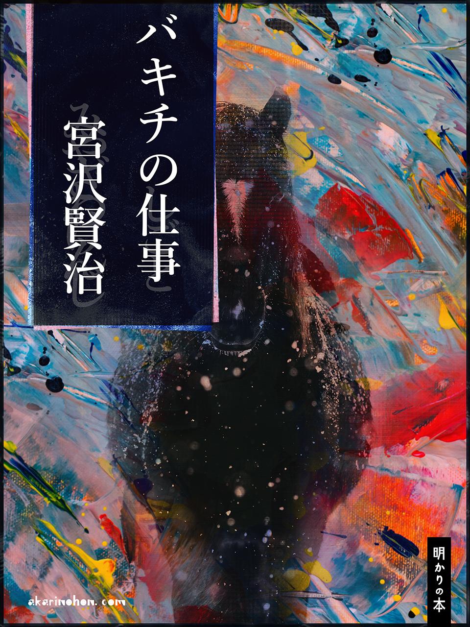 0000 - バキチの仕事 宮沢賢治