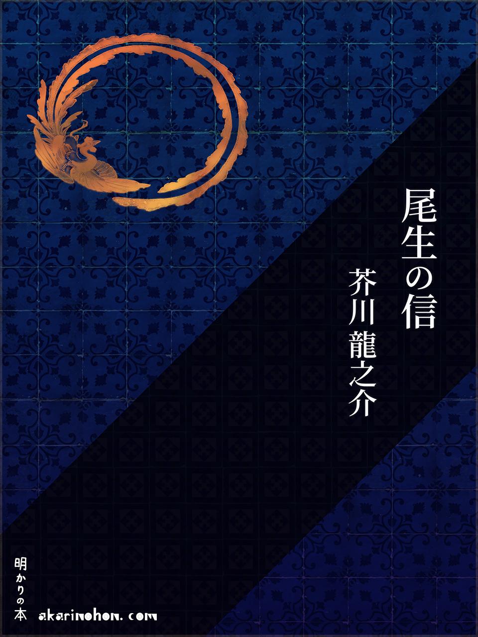 0000 - 尾生の信 芥川龍之介